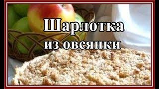 Шарлотка из овсянки или Быстрый яблочный пирог.