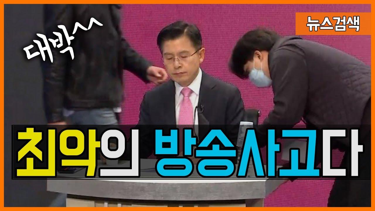 4.8 황교안 미래통합당 선대위원장이 막말, 돌출행동을 넘어 이번엔 역대급 방송사고를 쳤다