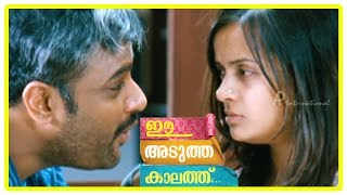 Ee Adutha Kaalathu Movie Scenes | Nishan tries to get close with Tanu Roy | Lena
