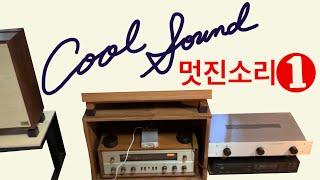 멋진 소리 1회/cool sound/밍크루 주제가 홍준…