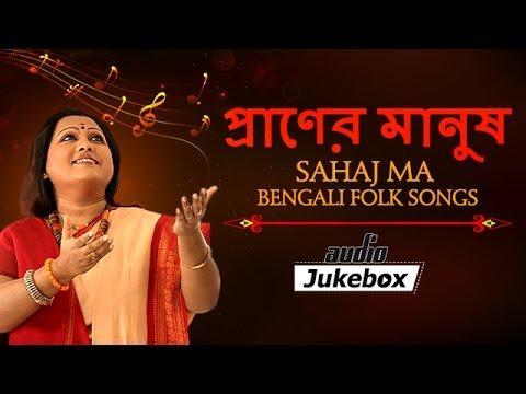 Praner Manush - Sahaj Ma - Bengali Folk Songs - Audio Jukebox