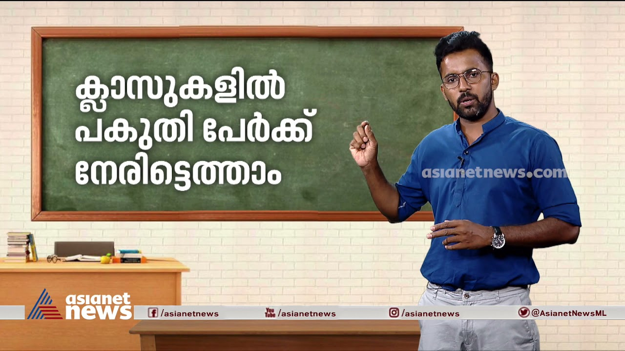 Download സ്കൂള് തുറന്നാല് ക്ലാസുകള് എങ്ങനെ ആയിരിക്കും പ്രവര്ത്തിക്കുക? Kerala preparing to reopen school