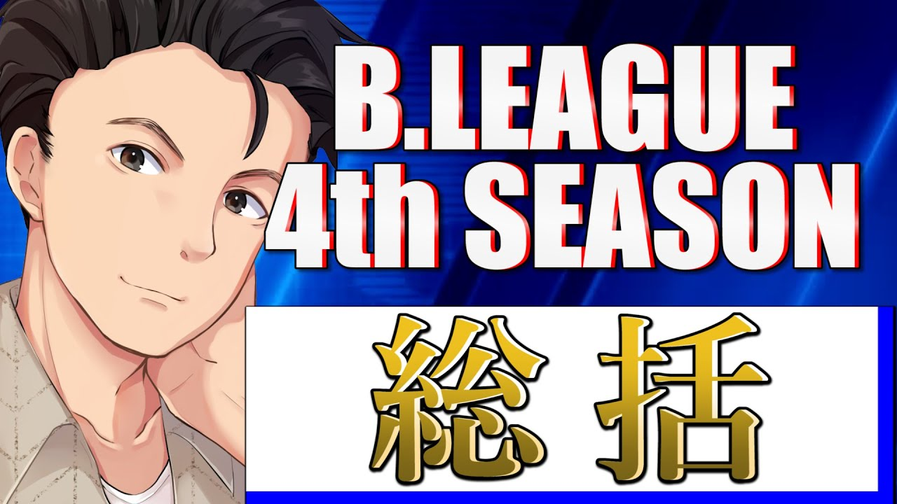 2019-2020シーズンを数字で振り返るBリーグ/広島・大阪の注目選手もピックアップ