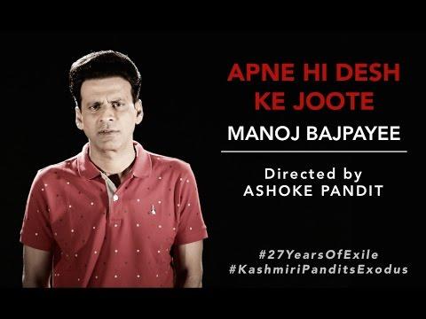 Apne Hi Desh Ke Joote | Manoj Bajpayee | Kashmiri Pandits' 27 Years Of Exile