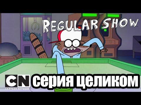 Обычный мультик | Мохнатые кубики  (серия целиком) | Cartoon Network