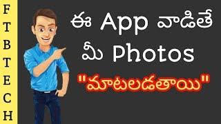 How To Make Photos To Speak || In Telugu || 3D Photos Generator