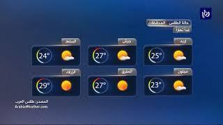 النشرة الجوية الأردنية من رؤيا 27-9-2017