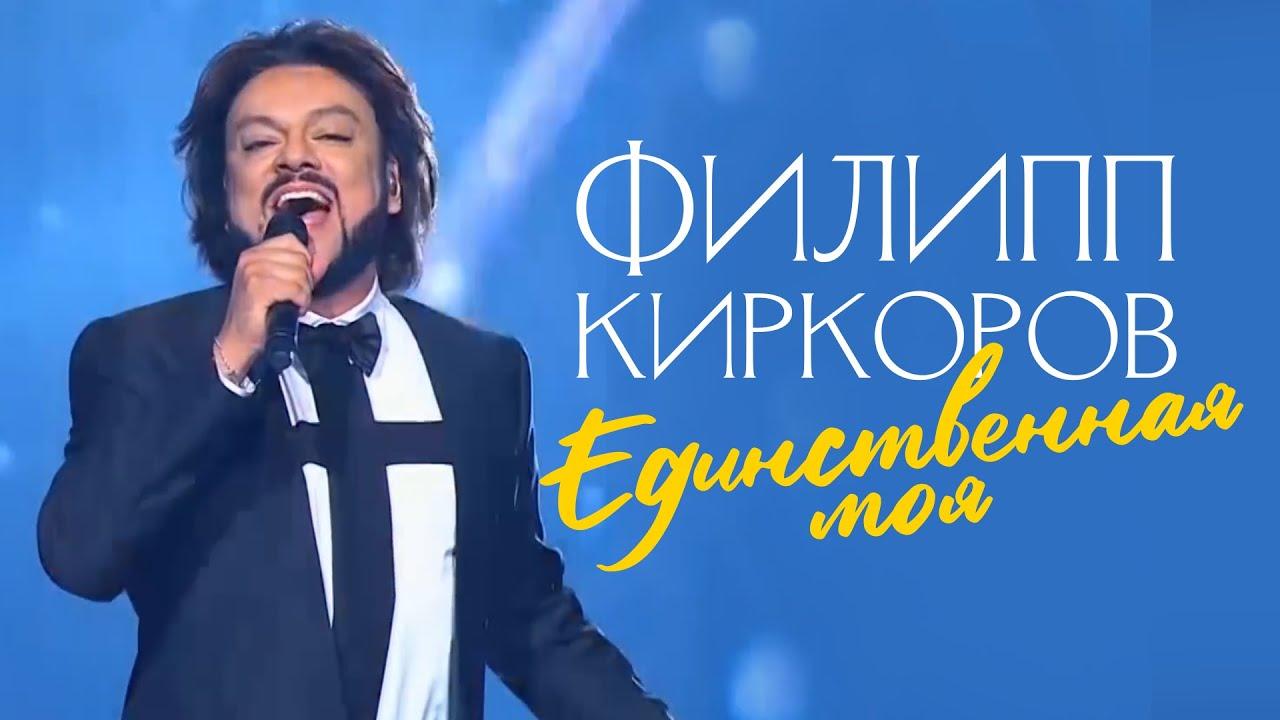 Филипп киркоров единственная скачать бесплатно mp3