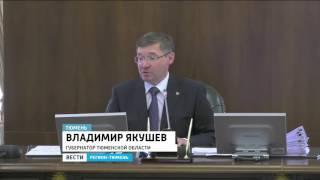 Тюменская область намерена усиливать меры поддержки инвесторов(, 2016-07-05T13:18:17.000Z)