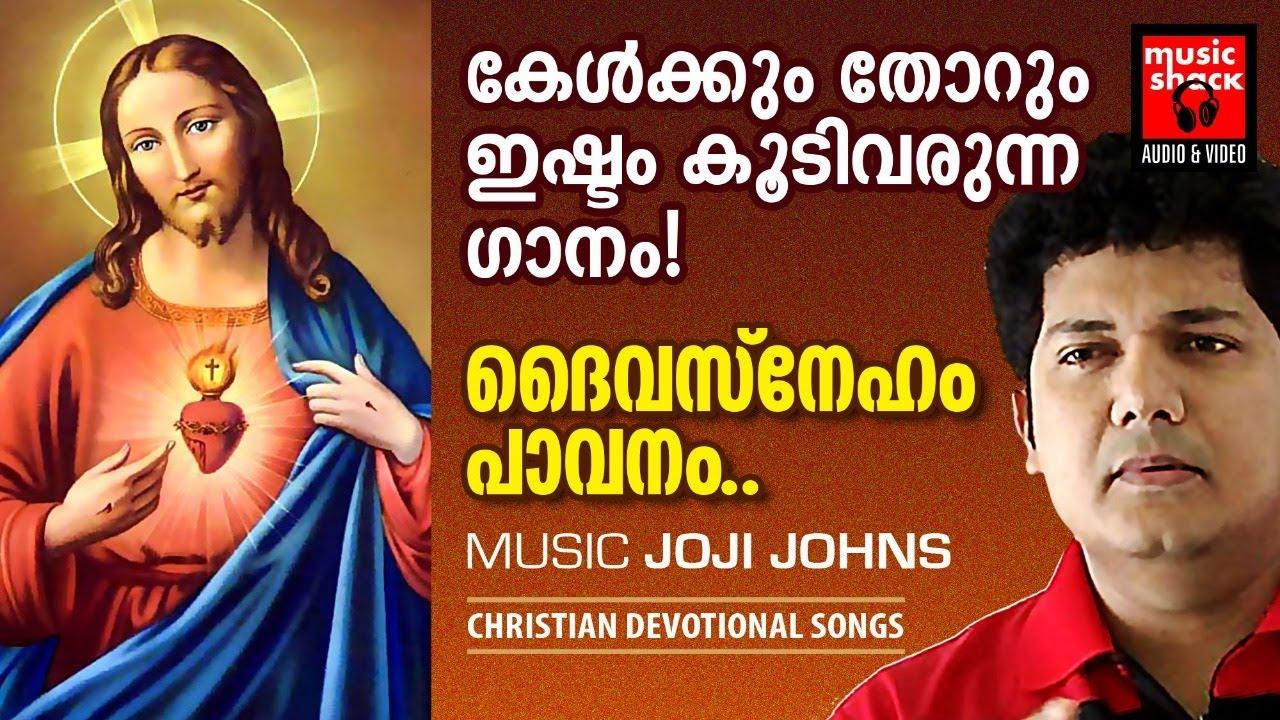 അടുത്തകാലത്തു ഇറങ്ങിയ ഏറ്റവും മികച്ച കൃതജ്ഞത ഗാനം   Christian Devotional Songs Malayalam   Biju