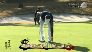 【ガチンコ勝負】プロゴルファー佐藤英之 vs  トップアマ②
