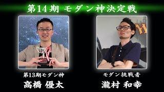 【大会アーカイブ】第14期モダン神決定戦 高橋 優太 vs 瀧村 和幸 The 14th God of Modern Final