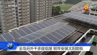 全岛多座组屋和政府设施预计 明年第一季开始安装太阳能板
