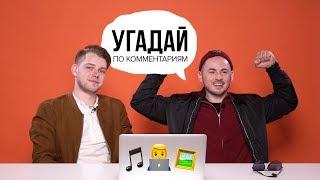 """Участники шоу """"ТАНЦЫ"""" угадывают видео по комментариям (#2)"""