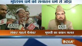 Lord Shiva was Muslims' First Prophet, says Mufti Mohammad Ilyas - India TV