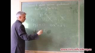 Уравнение в целых числах - пример решения уравнения из ЕГЭ