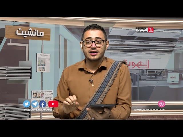 مانشيت | من سيحكم اليمن بعد انتهاء الحرب | قناة الهوية