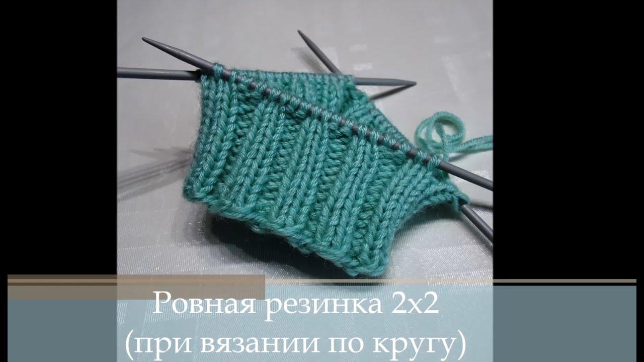 Круговое вязание резинки 2х2