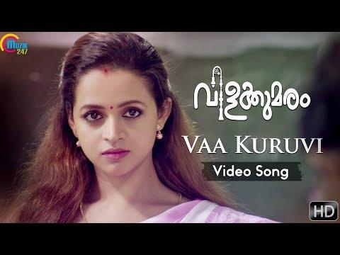 Vilakkumaram Malayalam Movie | Vaa Kuruvi Song Video | Bhavana, Manoj K Jayan | Official