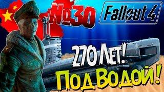 Fallout 4 Засекреченная подводная ЛОДКА Прохождение на русском
