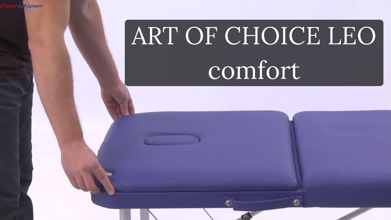 Массажный стол Art of Choice TEO. Купить Art of Choice TEO - YouTube
