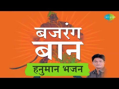 Bajrang Baan - Lord Hanuman   Dinesh Kumar Dube