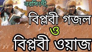 New bangla waz 2018 Biplobo gojal & biplobo Waz .Soyeaib Ahmed Asrafi