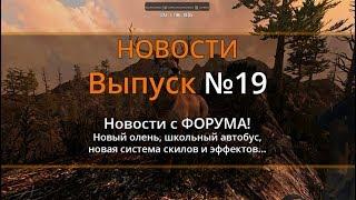 7 Days to Die Альфа 17 ► Новости с форума  ► Выпуск #19