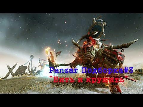 видео: panzar Подборка#3 | Бить и крушить!