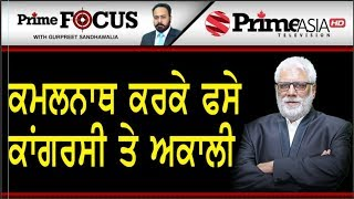 Prime Focus 🔴(LIVE) 349 Jatinder Pannu (senior Journalist)