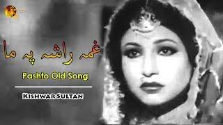 Ghama Raza Pa Ma Ambaar Sha   Pashto Old Song   Kishwar Sultan   Tang Takoor