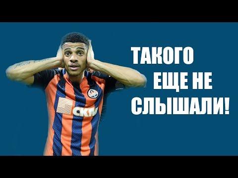 Шахтер - Заря - 2:1 - Юрий Вернидуб после матча вспоминает Геббельса