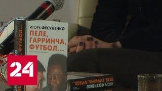 В Москве переиздана легендарная книга Игоря Фесуненко
