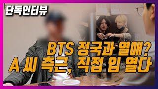 ENG Sub)[단독인터뷰] BTS 정국과 열애? A씨 최측근이 밝힌 당시 상황(ft. 악플)