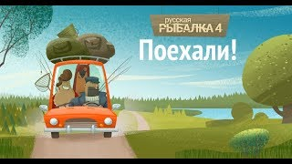 Русская Рыбалка 4- Кинул. Плюнул. Вынул.