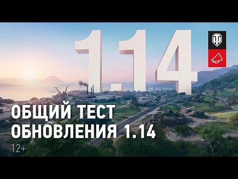Общий тест обновления 1.14: новая карта, новый режим, новая ветка