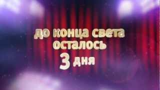 "Comedy Club - ""Конец Света"" - осталось 3 дня!"