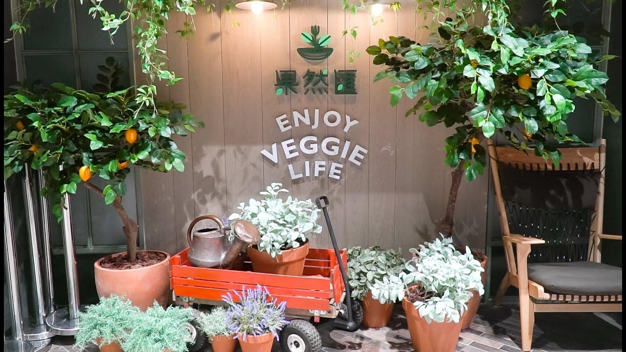 果然匯板橋店 森林裡的100道蔬食饗宴 - YouTube