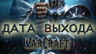 WarCraft - Официальный Русский Трейлер фильма