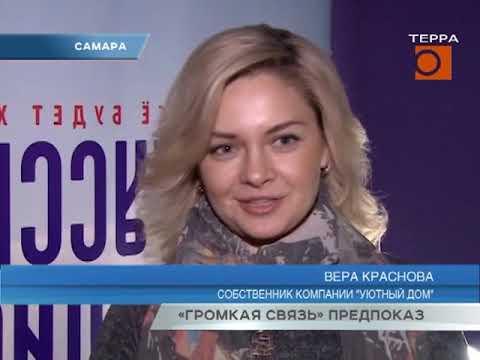 """Предпоказ комедии """"Громкая связь"""""""