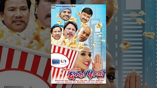 PASHUPATI PRASAD - Superhit Nepali Full Movie Ft. Khagendra Lamichhane, Barsha Shiwakoti