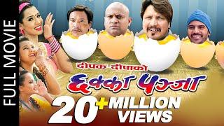 Nepali Movie – Chhakka Panja (2016)