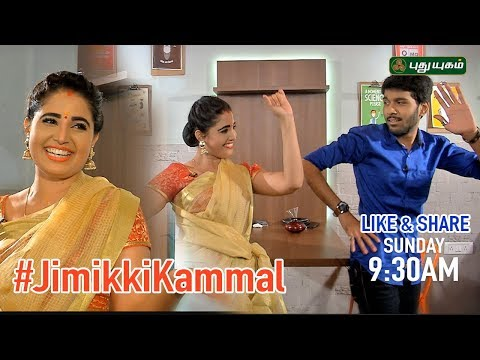 Jimikki Kammal - Dance Perfomance by  Sandra Amy | LIKE & SHARE | PROMO | 13/09/2017 | Puthuyugam TV