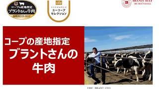 【商品学習】コープの産地指定ブラントさんの牛肉