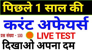 Last 1 year Top 100 Current Affairs 2018 hindi pdf//Top most समसामयिकी//Monthly Last 6 &3 month SSC