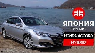 Тест драйв Honda Accord CR6 | Гибрид ЕДЕТ?