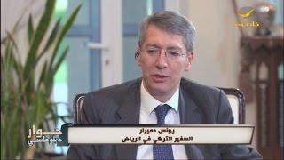 سفير تركيا في الرياض يتحدث عبر حوار دبلوماسي عمّا يحصل في سوريا والعراق وعن العلاقات مع مصر