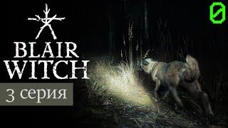 Blair Witch (Ведьма из Блэр) #3 | ЗЛО ВО ТЬМЕ | - ОБЗОР