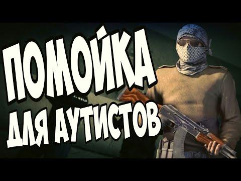 STANDOFF2 - ПАРАША!!!