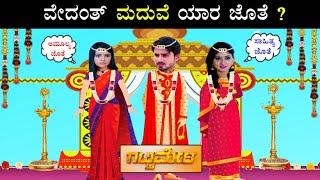ವೇದಾಂತ್ ಮದುವೆ ಯಾರ ಜೊತೆ ? | Rowdy Baby Amulya - Sahithya | Thamashe Kannada Riddle - Logical harsha